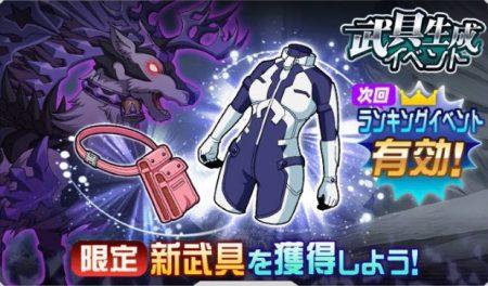 武具生成イベント「逆襲のガードルフ」開催中!