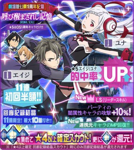 【呼び醒まされし記憶】エイジとユナがピックアップ!更に初回11連は半額!