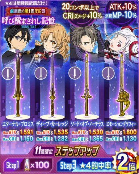 【呼び醒まされし記憶】ユナのモチーフ武器☆4【エモーショングラフィー】(闇・細剣)ステータス