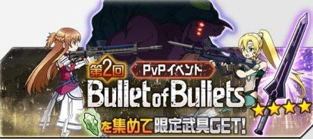 PvPイベント「第2回:Bullet of Bullets」開催!