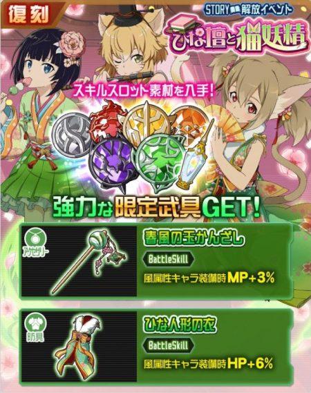 マルチイベント「復刻:ひな壇と猫妖精」開催!