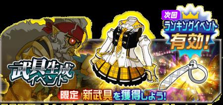 武具生成イベント「逆襲のルシアン」開催!
