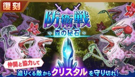 防衛戦「復刻:森の秘石」開催!