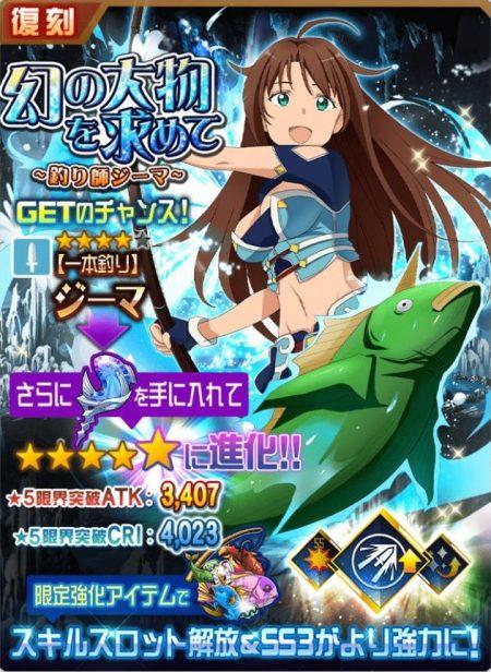 キャラクターイベント「復刻:幻の大物を求めて」開催!