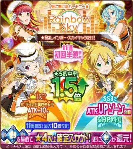 ガールズバンド第二弾「Rainbow Sky」開催!