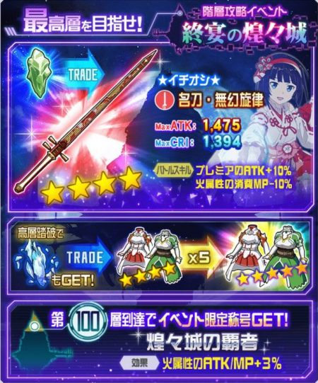 階層攻略イベント「終宴の煌々城」開催!