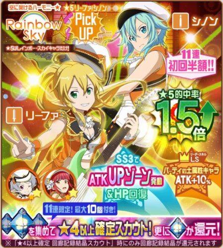 【Rainbow Sky】シノンとリーファがピックアップ!更に初回11連は半額!