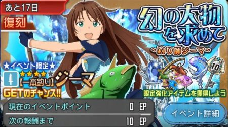 """キャラクターイベント「復刻:幻の大物を求めて」が開催中!ステージ&ボス情報""""をまとめてみました!"""