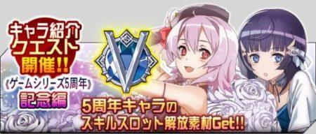 ゲームシリーズ5周年記念編 キャラ紹介クエスト開催!