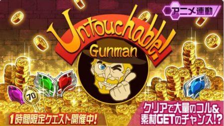 アニメ連動クエスト「Untouchable Gunman」開催!