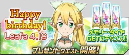 4/19 直葉(リーファ)誕生日おめでとう!!