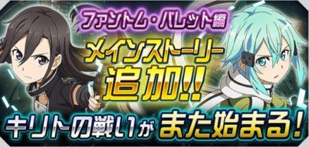 GGO編メインストーリー4〜6話追加!アニメ連動クエストも更新されています!