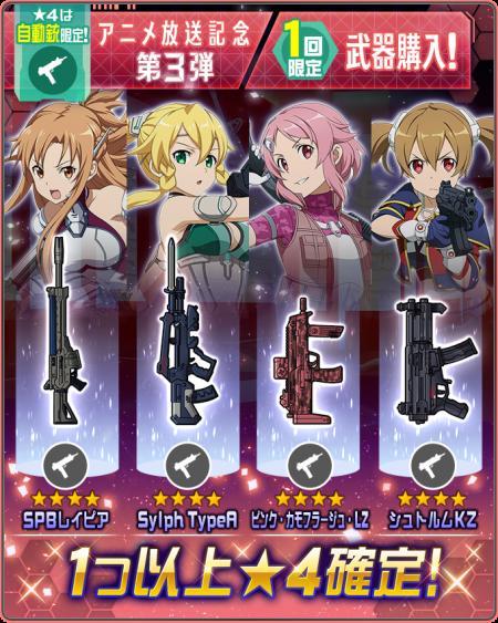 1回限定!アニメ放送記念第3弾★4確定武器購入!