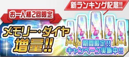新ランキング記念!ダイヤ割引キャンペーン!!