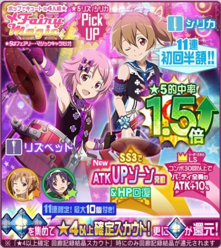 【Fairy Magic】リズベットとシリカがピックアップ!更に初回11連は半額!