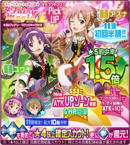 【Fairy Magic】アスナとユウキがピックアップ!更に初回11連は半額!