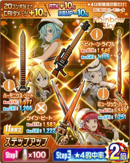 【Rainbow Sky】リーファのモチーフ武器☆4【ハーモニクス・ソード】(土・片手剣)ステータス