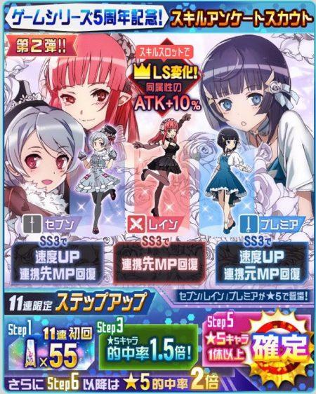 ゲームシリーズ5周年記念スカウト第2弾が登場!!
