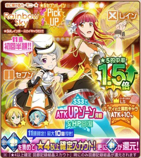 【Rainbow Sky】セブンとレインがピックアップ!更に初回11連は半額!
