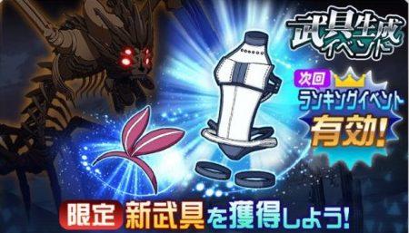 武具生成イベント「逆襲のダスティ・リーパー」開催!