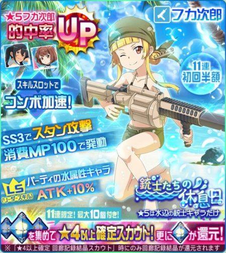 【銃士たちの休息日】フカ次郎がピックアップ!初回11連は半額!