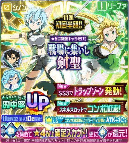 【戦場に集いし剣聖】シノンとリーファがピックアップ!更に初回11連は半額!