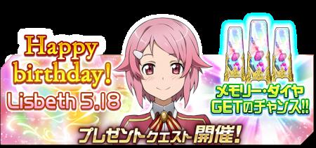 5/18 リズベット誕生日おめでとう!!