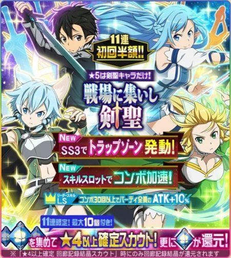 「戦場に集いし剣聖」開催!