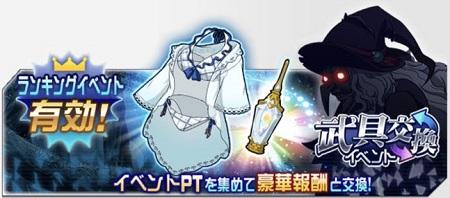 武具生成イベントが「武具交換イベント」に生まれ変わって登場します!