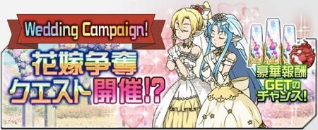 花嫁争奪クエスト「駆け抜けろバージンロード」が開催中!毎日ダイヤ&メダリオンを獲得しよう!