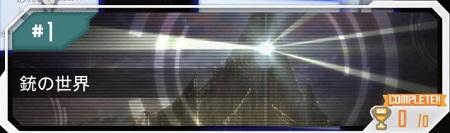 GGOメインクエスト#1【銃の世界】攻略情報まとめ!