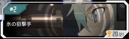 GGOメインクエスト#2【氷の狙撃手】攻略情報まとめ!