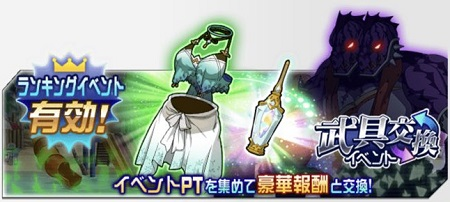 武具交換イベント「逆襲のウォーターメロンデビル」開催!