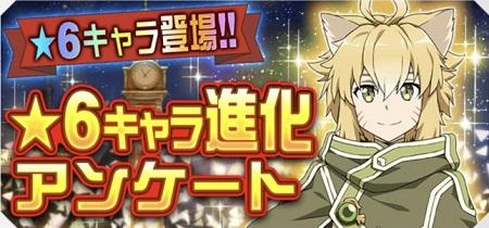 遂に☆6が登場!得票数TOP5のキャラクターが☆6進化対象に!