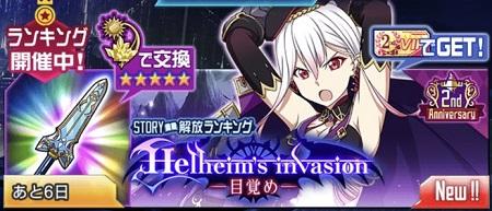 ストーリー解放ランキングイベント「Helheim,s invasion ~目覚め~」ボス攻略情報まとめ!