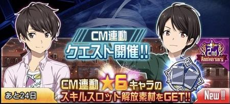 """☆6ノブナガをGET!「CM連動クエスト」開催中!""""ステージ&ボス情報""""をまとめてみました!"""