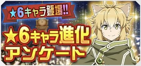 ☆6進化が決定した上位2キャラクターを紹介!超強力な☆5キャラの嫁アスナがいます!!