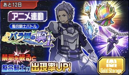 アニメ連動の整合騎士バトル「バラ園の騎士」開催中!ボス攻略情報まとめ