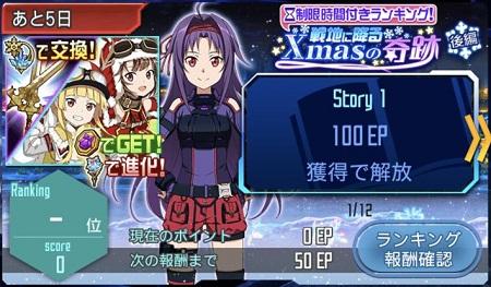 ストーリー解放ランキングイベント「戦地に降るXmasの奇跡~後編~」ボス攻略情報まとめ!