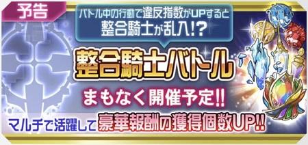 本日15時より開催!「整合騎士バトル」の詳細情報まとめ!