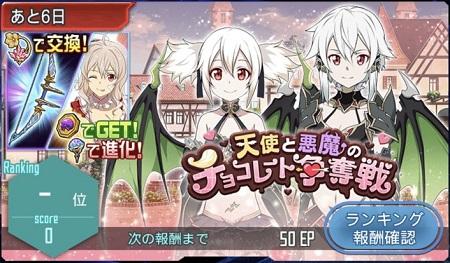 ランキングイベント「天使と悪魔のチョコレート争奪戦」ボス攻略情報まとめ!