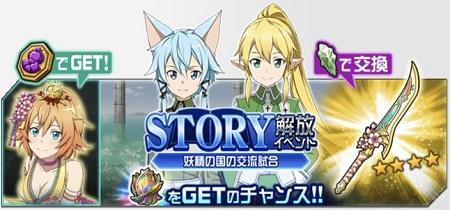 ストーリー解放イベント「妖精の国の交流試合」ボス攻略情報まとめ!