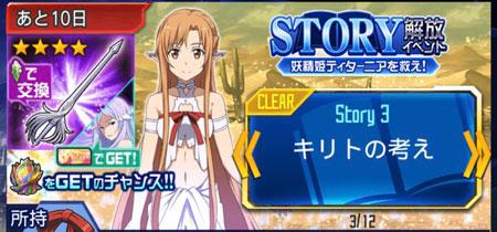 ストーリー解放イベント「妖精姫ティターニアを救え」ボス攻略情報まとめ!