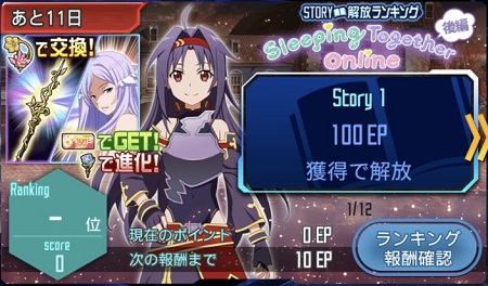 ストーリー解放ランキングイベント「Sleeping Together Online ~後編~」ボス攻略情報まとめ!