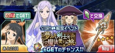 ストーリー解放イベント「夢見る剣士と魔法使いの旅」開催中!ステージ&ボス情報まとめ