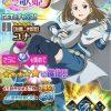 キャラクターイベント「アインクラッドの歌姫」開催中!
