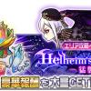 豪華報酬を大量獲得!エリア攻略イベント「Helheim,s invasion ~猛襲~」開催中!ボス&ストレージ情報まとめ!