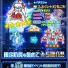 階層攻略イベント「蒼夜の夢幻城」開催予告!第1層から100層までを突破しよう!