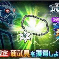 武具生成イベント「逆襲のケラトダステイル」開催予告!次回ランイベに有効な風属性の限定武具が登場!